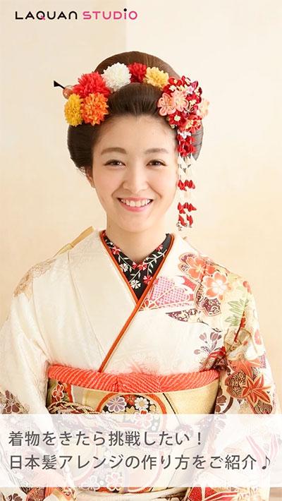 成人記念の写真撮影 日本髪アレンジ