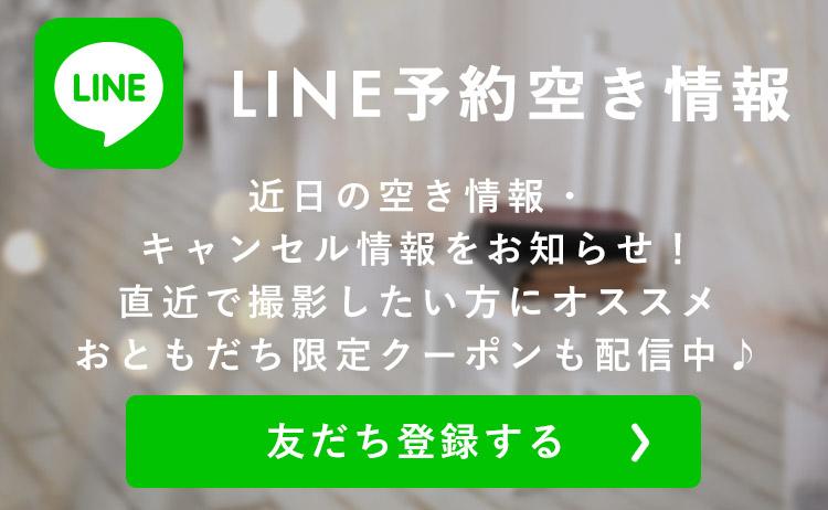 LINE空き情報配信